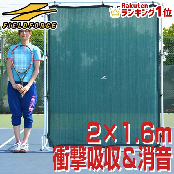 テニス練習用壁ネット硬式テニス・軟式テニス兼用20m×16m省スペースで全力サーブ打込みFKB-20