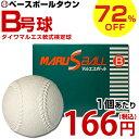 野球 ボール 軟式 72%OFF 最大1500円引クーポン ...