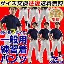 最大1500円引クーポン 3240円で送料無料 野球 ユニフ...