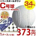 34%OFF 最大10%引クーポン ナガセケンコー 軟式野球ボール 軟式C号球 検定球 ダース