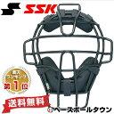 審判マスク 軟式 野球用品 SSK 軟式審判用マスク(C号球対応) アンパイア 防具