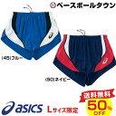 50%OFF アシックス 陸上競技 ゲームウエア レディース ウィメンズ 女性用 ランニングパンツ XT2536