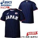 【120サイズのみ】野球 ジュニア用Tシャツ 侍ジャパングッズ アシックス asics 半袖 ビジター用 サムライネイビー BAT71J 野球ウェア