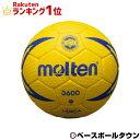 20%OFF モルテン ヌエバX3600 ハンドボール1号球 検定球 屋外グラウンド用 H1X3600 あす楽