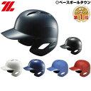 20%OFF ゼット 軟式打者用ヘルメット 両耳付 BHL370
