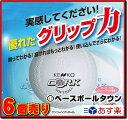 ソフトボール 3号球 25%OFF ナガセケンコー (1箱-6個入り) 検定球 ゴム・コルク芯 あ
