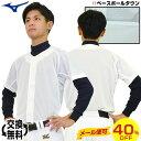 3240円で送料無料 野球 ユニフォームシャツ 40%OFF ミズノ 練習用シャツ フルオープンタイプ メッシュ ホワイト 12JC8F68 メール便可 一般 練習着 野球ウェア