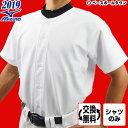 最大3000円引クーポン 野球 ユニフォームシャツ 2019...