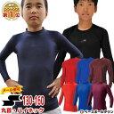 3240円で送料無料 野球 アンダーシャツ 日本製 SSK フィット ローネック 丸首 ハイネ