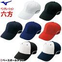 20%OFF ミズノ キャップ ベンチレーション六方型 ソーラーカット 取寄 野球 ソフトボール 12JW6B04 帽子