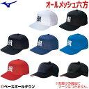 最大10%引クーポン ミズノ オールメッシュ 六方型 練習帽 12JW7B11 帽子 野球 ベースボールキャップ 取寄