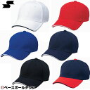 20%OFF SSK 野球 A-FLEXキャップ (練習帽) BC501AF 取寄 帽子 クリスマスプレゼントに スーパーSALE スーパーセール