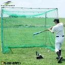 最大3000円引クーポン 野球 練習 バッティングゲージ ネット 軟式M号・J号対応 3×2.4×2.4m 固定ペグ・ハンマー付き 鳥カゴネット 大型 ..