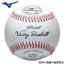 最大10%引クーポン ミズノ ボール 硬式用 ビクトリー 高校試合球 1ダース 1BJBH10100 取寄