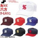 20%OFF SSK 野球 ジュニア 少年用 角ツバ6方型オールメッシュ ベースボールキャップ BC063J 帽子 クリスマスプレゼントに スーパーSAL..
