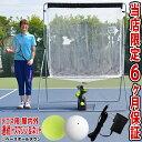 【年中無休】最大10%引クーポン 2wayエンドレステニス練...