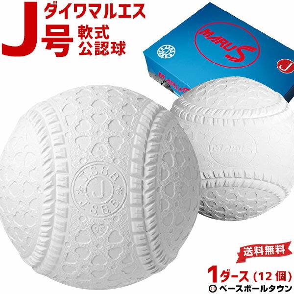 40%OFF最大10%引クーポンダイワマルエス軟式野球ボールJ号小学生向けジュニア検定球1ダース売り
