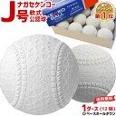 最大10%引クーポン ナガセケンコー 軟式野球ボール J号 小学生向け ジュニア 検定球