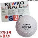 ソフトボール 2号球 ナガセケンコー (1箱-6個入り) 検定球 ゴム・コルク芯