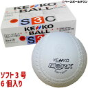 ソフトボール 3号球 ナガセケンコー (1箱-6個入り) 検定球 ゴム コルク芯