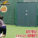最大10%引クーポン 野球 投球・守備練習用 ドデカ壁あてネット 2.4×2.0m グリーンモンスター FKB-2420GMS フィールドフォース トレーニング
