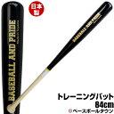 最大10%引クーポン 野球 トレーニングバット BASEBALL AND PRIDE 一般用 日本製 ベースボールタウンオリジナル あす楽 _10OFF