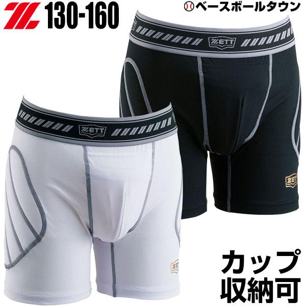 3240円で送料無料野球スライディングパンツ少年用ゼットカップ内蔵可BP210野球ウェアスラパンジュ