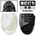 ◆◆取付工賃無料 革製Pカバー(釘打ち)材料+取り付けサービスセット ピッチャーカバー 野球