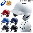 20%OFF 最大10%引クーポン アシックス ゴールドステージ ソフトボール用バッティングヘルメット 左右打者兼用 バッター用 取寄 BPB66S