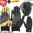 55%OFF 最大10%引クーポン デサント 守備用手袋 片手用 一般用 指パッド付き 守備用