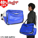 40%OFF 野球 バッグ ローリングス エナメルショルダー 約34L BAGES 通学 部活 合宿 旅行 遠征 アウトレット