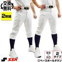 【2枚組】最大10%引クーポン 野球 ユニフォームパンツ SSK 練習着 練習着パンツ スト