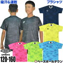 最大10%引クーポン サッカー Tシャツ プラクティスシャツ ジュニア アンブロ UK CAMO プラS/Sシャツ 半袖 UBS7747J 120cm~160cm カモフラ フットサル メール便可