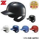 ゼット 野球 少年軟式打者用ヘルメット 両耳付 BHL770 取寄 ジュニア用 少年用