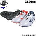 スパイク 野球 ミズノ mizuno 樹脂底 金具固定式 プライムバディー ローカット 11GM1820 靴 くつ シューズ