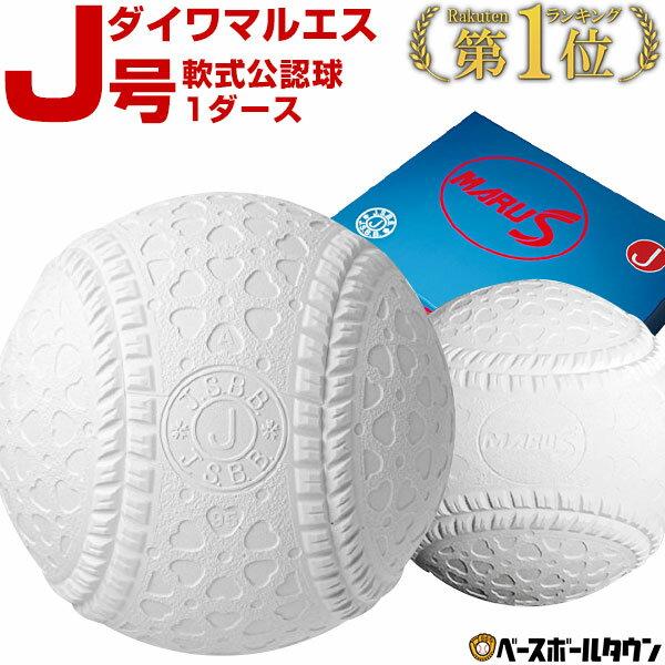 最大10%引クーポンダイワマルエス軟式野球ボールJ号小学生向けジュニア検定球1ダース売り新公認球J球