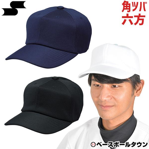 27%OFF最大10%引クーポンSSK野球用品角ツバ6方型ベースボールキャップ(練習帽)BC061ク