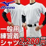 【あす楽】【2点ご購入につきおまけ】ミズノ mizuno 野球用練習着 ユニフォーム メッシュシャツ オープン型 52MW78811【P25Jan15】