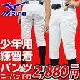 ミズノ 野球用練習着 ユニフォームパンツ ニーパッド付き ジュニア 少年用 52PJ78931 あす楽対応 バレンタイン ギフト プレゼントに02P07Feb16