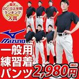 【あす楽】【2点ご購入につきおまけ】ミズノ mizuno 野球用練習着 ユニフォームパンツ 選べる7タイプ! (防汚クリーン加工) 52PW789【02P01Feb15】
