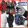 【最大6%OFFクーポン!】両手用 バッティンググローブ 野球 アシックス ゴールドステージ 一般用 BEG15S あす楽対応 2016 バッティング手袋