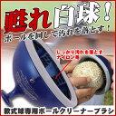 【土日祝も あす楽】イケモト(ikemoto) 軟式球専用 ボールクリーナーブラシ 白球ボーイ BCB216 汚れ落とし そうじ 掃除 洗剤 土 泥 あす楽