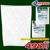 【あす楽】1枚入り REWARD(レワード) ヒザパッド(大人/ジュニア用) 縫い付け用 AC02/AC52