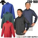 ウインドシャツ ジュニア用 デサント 軽量 防風 ハイネック 長袖 PJ-252J 少年用 野球ウェア トレーニングジャケット シャカシャカ