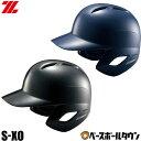 【あす楽】ゼット 軟式打者用ヘルメット 両耳付 一般用 BHL370