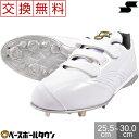 SSK スパイク 埋込金具 樹脂底 グローロード TT-V-W ホワイト×ホワイト ベルクロ マジックテープ ローカット SSF3007 高校野球ルール対応 野球 一般用 メンズ 男性 大人 白スパイク