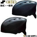 SSK 野球 軟式 キャッチャーズヘルメット 一般 エアベンチレーション機能 軽量設計 収納袋付き 捕手用 キャッチャー用 CH210