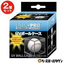 最大2千円オフクーポン 2個セット 野球 記念品 ウルトラプロ サインボールケース UVカット仕様 80320 SUP81528B