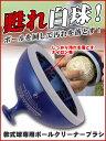 <野球用品/備品>イケモト(ikemoto) 軟式球専用 ボールクリーナーブラシ 白球ボーイ BCB216【あす楽対応】