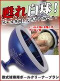 イケモト(ikemoto) 軟式球専用 ボールクリーナーブラシ 白球ボーイ BCB216【あす楽対応】